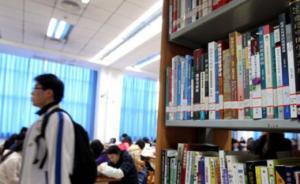 复旦图书馆公布年度数据:文科理科医科最受欢迎的是什么书?
