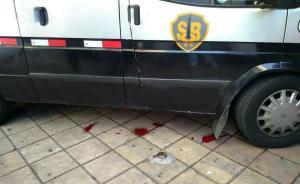 广州一押钞员独处运钞车内头部中枪身亡,警方排除他杀