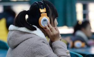 明年6月起四六级考试听力取消短对话和短文听写,增新闻听力