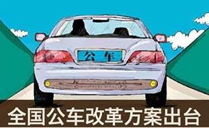 中国公车改革全面启动,取消副部级以下领导干部用车