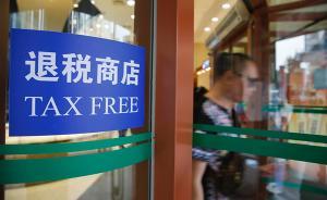上海离境退税店新增155家,购物满500元可实际退税9%