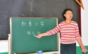 山西月工资150元代课老师涨薪,多次维权失败哭完继续上课