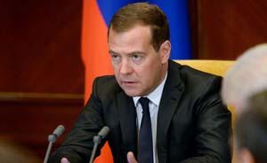 俄总理威胁报复,暗示美国新制裁或令两国退回冷战时期