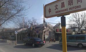 """北京教改催生天价学区房,40万一平米""""降温""""不易"""