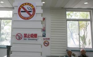 """北京""""史上最严控烟条例""""后,国家级控烟条例有望年内出台"""