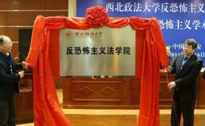 中国首个反恐法学院在西北政法成立:设置本科硕士博士三阶段