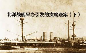 甲午祭 | 姜鸣:北洋战舰采办引发的贪腐疑案(下)