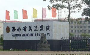 海南陈满杀人放火疑案2月1日宣判,最高检曾就此案提起抗诉