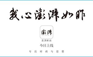 澎湃CEO邱兵发刊辞:我心澎湃如昨