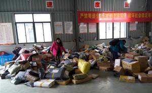 """圆通否认上海加盟店""""老板跑路"""":管理权调整致大量快件延误"""