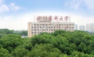 教育部回应泸州医学院更名争议:将完善规定,防止校名冲突