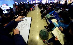 2016年1月26日晚上9点,在山东济南火车站候车大厅,10多名高三学生在老师的带领下,寻找春运中的农民工,以其为模特进行人物速写,用画笔记录下春运百态,来提高自己的绘画功力。 东方IC  图
