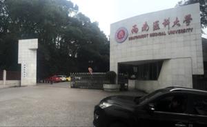 争议声中泸州医学院低调更名西南医科大学,三块校匾混合挂牌
