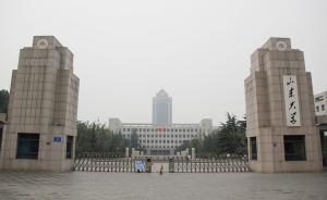 山东大学撤销陈振硕士学位,取消刘旭光研究生指导教师资格