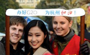 杭州市长:今年以办好G20为圆心,6月底全面完成主场馆