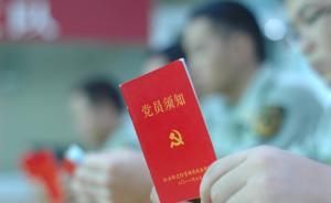 云南书记:领导干部要亲自交党费,不要让人代交代扣