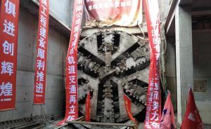 上海轨交17号线首个区间隧道贯通,预计2018年全线通车