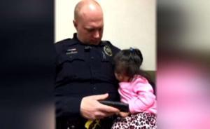 暖闻丨反差萌!壮汉警察照顾无人看管的小女孩