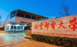 北京高校应该外迁吗?专家:或是历史机遇,但应慎之又慎