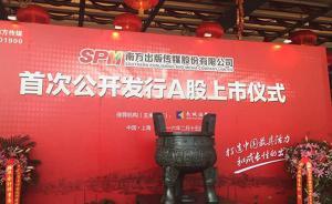 南方传媒今日上交所挂牌上市,成粤省级文化企业整体上市首股