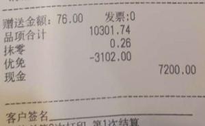 新华社评哈尔滨天价鱼:越是热点时间,越有人磨刀宰客没商量