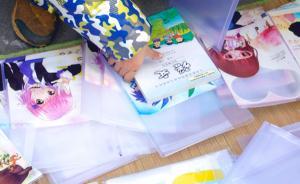 上海对塑料包书皮进行风险监测:8成含增塑剂有安全风险