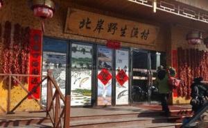 哈尔滨天价鱼事件涉事店家被停止经营,官方承认监管缺失