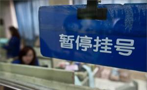 北京多家医院号贩子死灰复燃,称有办法应对医院新规