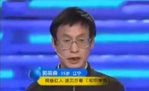 """下岗工人郭英森真的预言了引力波?""""民科""""是如何炼成的"""