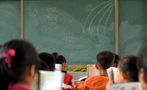 中小学教师退出制将全面实行:定期注册,不合格者则自动退出