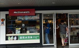 麦当劳最新声明:全国餐厅已全面停用福喜中国食品原料