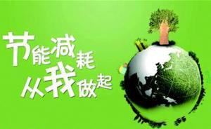 发改委等十部门发文促进绿色消费:将有序发展网络预约拼车