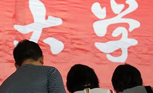 75所部属高校须公开腐败高发领域信息,可微信微博发布