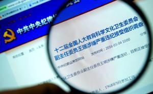 """辽宁""""四套班子""""坚决拥护中央关于王珉接受组织调查的决定"""