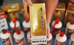 全国政协委员:支持设立茅台学院,推动中国酿酒事业走向世界