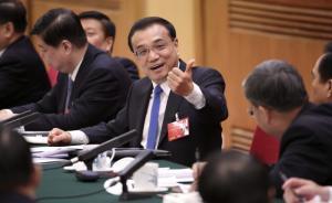 李克强参加山东代表团审议:化解过剩产能,实现新旧动能接续