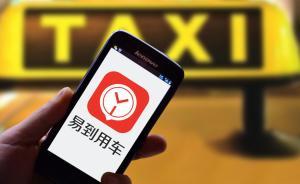 """上海""""专车限外令""""遇尴尬:易到拥有大量外牌车,引安全担忧"""