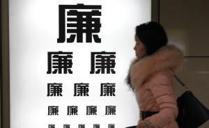 """中青报调查:受访代表委员最期望惩治""""群众身边的腐败"""""""