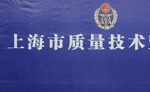 上海家乐福、卜蜂莲花超市服装涉嫌质量问题,正进一步调查