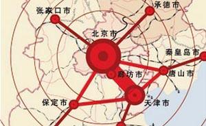 京津冀区域协同发展新动向:京冀签七项协议及备忘录
