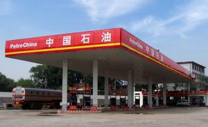受累低油价:中石油去年仅赚356亿元,同比下滑近七成