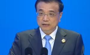 李克强:一旦经济运行滑出合理区间,会果断采取综合性措施
