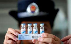 湖南成立联合工作组查处非法经营疫苗相关案件,华一生物停业