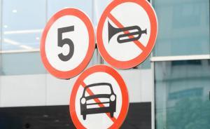 上海今起交通违法大整治有何特别:全警参与,与个人信用挂钩