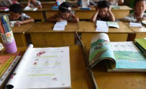 广西一所小学设差生班配代课老师,官方:校长免职,重新分班