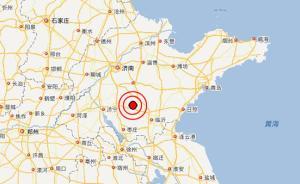 山东平邑被测得3.1级地震,媒体称当地发生塌陷致路面开裂
