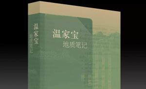北京青年报:卸任总理出书共同特点是真实,当年笔记一字不改