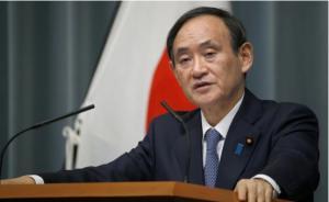 菅义伟回应特朗普允许日本拥核论:无核三原则不改变