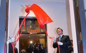 """马英九卸任前将台湾地区领导人办公楼大礼堂命名为""""经国厅"""""""
