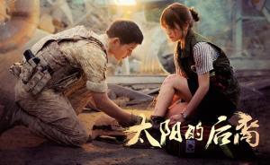 《太阳的后裔》导演:最初宋仲基非理想人选,女性化不魁梧